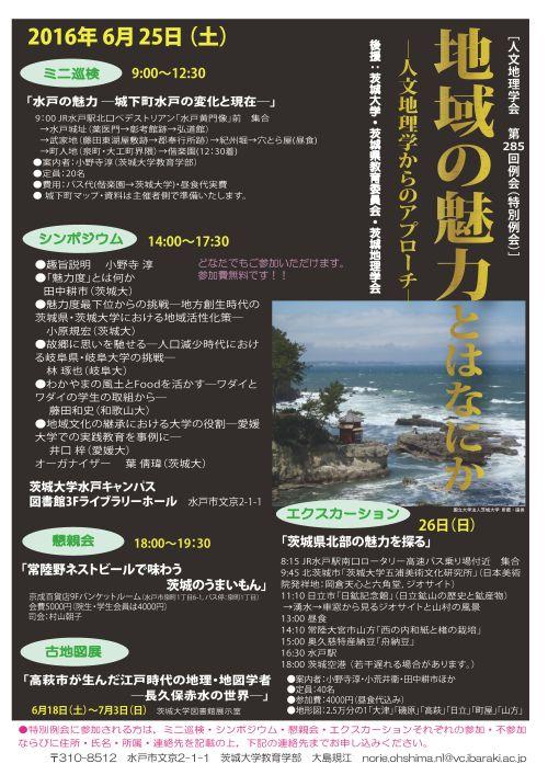 285reikaiIbaraki-poster-2s