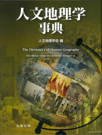 dictionary_humanGeo